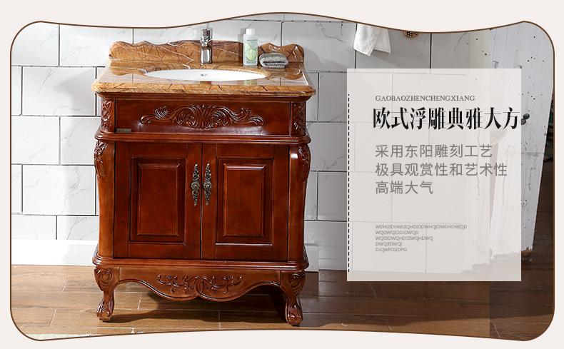唐彩仿古浴室柜