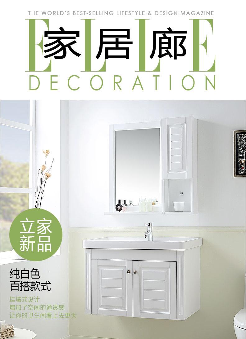 立家卫浴,立家浴室柜,立家实木浴室柜,立家浴室柜组合,立家浴室柜RM8816
