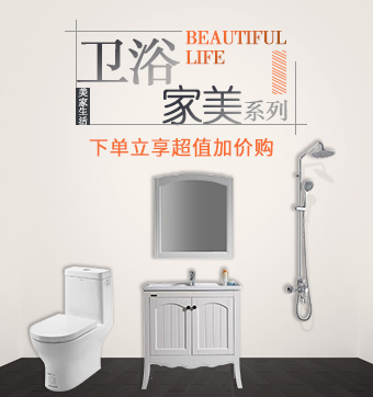 卫浴家美系列