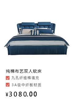 现代纯棉植绒布艺软床