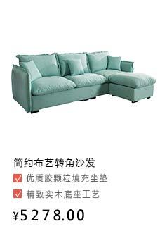 时尚布艺乳胶颗粒坐垫三人位沙发