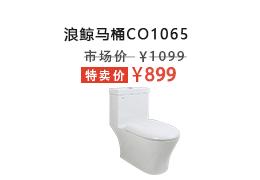 浪鲸马桶CO1065