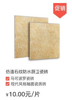 仿造石纹防水厨卫瓷砖