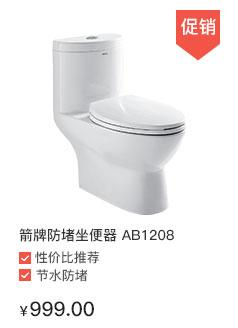 箭牌AB1208