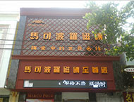 北京拓展销区昌平京昌回龙观建材城马可波罗?#29992;?#24215;