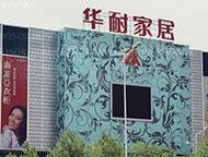 北京销区朝阳闽龙C区马可波罗旗舰店