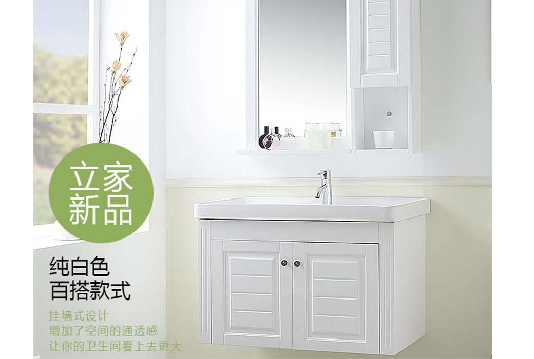 【立家卫浴】简欧浴室柜组合实木卫浴柜卫生间洗脸洗手盆柜RM8816