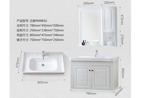 立家浴室柜组合