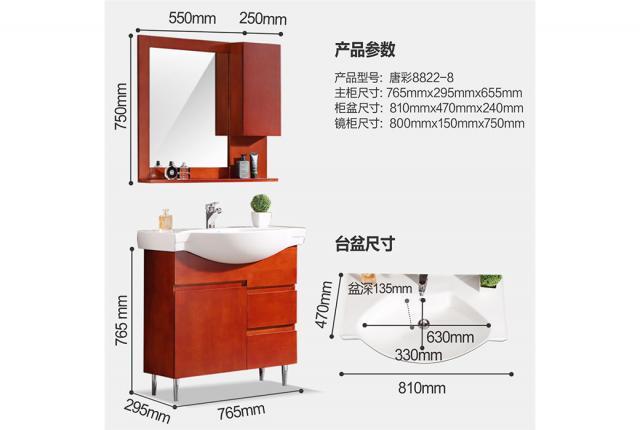 唐彩卫浴,浴室柜,TC8822W-8,橡胶木,华耐家居商城