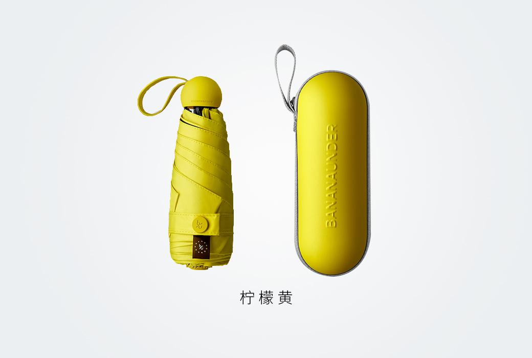 蕉下BANANAUNDER太陽傘遮陽傘女防曬傘晴雨傘防紫外線焦下五折傘膠囊系列 檸檬黃