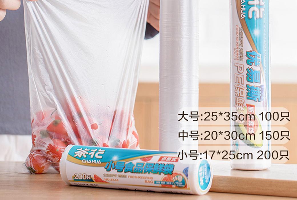 【茶花】保鮮袋家用加厚小號密封袋點斷式食物連卷袋一次性食品袋 3344