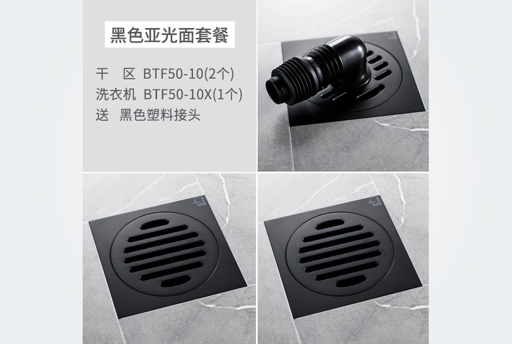 潛水艇黑色地漏防臭神器蓋芯衛生間下水道洗衣機兩用淋浴房浴室防蟲黑色地漏套餐 BTF50-10*2+BTF50-10x*1+彎頭*1