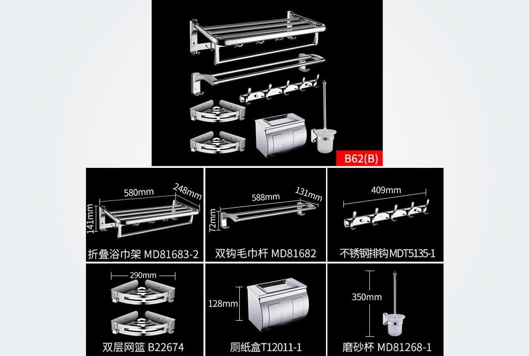 【卡貝】 不銹鋼浴室衛生間置物架 掛件套裝B62A(B62B)