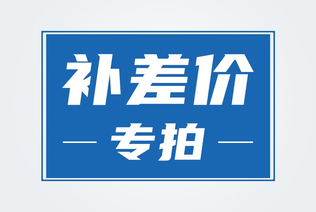 【華耐家居】補差價專拍