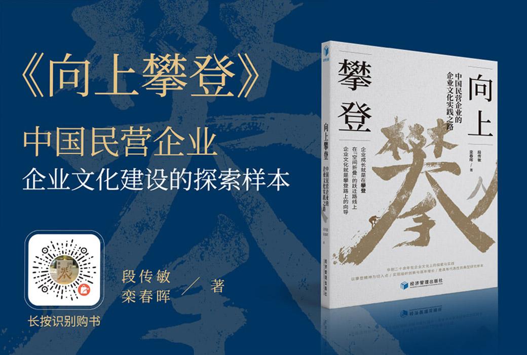 中國民營企業企業文化建設的探索樣本《向上攀登》